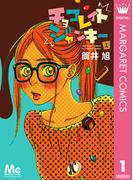 【全1-3セット】チョコレイト ジャンキー(マーガレットコミックスDIGITAL)