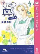 【全1-5セット】新ひみつな奥さん(クイーンズコミックスDIGITAL)