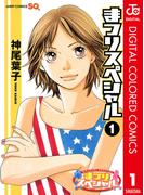 【全1-4セット】まつりスペシャル カラー版(ジャンプコミックスDIGITAL)