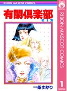 【全1-19セット】有閑倶楽部(りぼんマスコットコミックスDIGITAL)