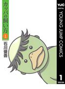 【全1-15セット】カッパの飼い方(ヤングジャンプコミックスDIGITAL)