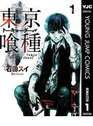 【1-5セット】東京喰種トーキョーグール リマスター版(ヤングジャンプコミックスDIGITAL)