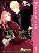 【全1-4セット】伯爵と妖精(マーガレットコミックスDIGITAL)