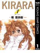【全1-6セット】KIRARA(ヤングジャンプコミックスDIGITAL)