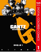 【全1-3セット】GANTZ カラー版 田中星人編(ヤングジャンプコミックスDIGITAL)