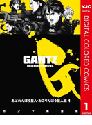 【全1-3セット】GANTZ カラー版 あばれんぼう星人・おこりんぼう星人編(ヤングジャンプコミックスDIGITAL)