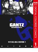 【全1-2セット】GANTZ カラー版 ゆびわ星人編&小島多恵編(ヤングジャンプコミックスDIGITAL)