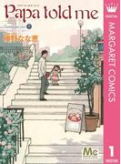 【全1-5セット】Papa told me Cocohana version(マーガレットコミックスDIGITAL)