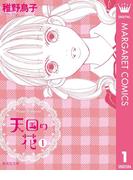 【全1-4セット】天国の花(マーガレットコミックスDIGITAL)