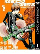 【全1-11セット】バイオーグ・トリニティ(ヤングジャンプコミックスDIGITAL)