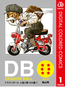 【1-5セット】DRAGON BALL カラー版 人造人間・セル編(ジャンプコミックスDIGITAL)