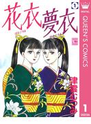 【1-5セット】花衣 夢衣(クイーンズコミックスDIGITAL)
