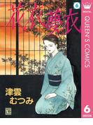 【6-10セット】花衣 夢衣(クイーンズコミックスDIGITAL)
