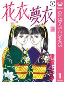 【全1-11セット】花衣 夢衣(クイーンズコミックスDIGITAL)