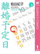 【1-5セット】離婚予定日(クイーンズコミックスDIGITAL)