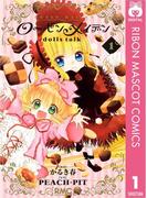 【全1-3セット】ローゼンメイデン dolls talk(りぼんマスコットコミックスDIGITAL)