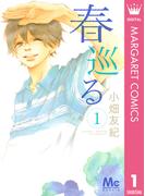 【全1-2セット】春巡る(マーガレットコミックスDIGITAL)