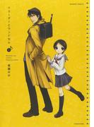 【1-5セット】リコーダーとランドセル(バンブーコミックス 4コマセレクション)