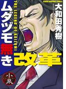【全1-16セット】ムダヅモ無き改革(近代麻雀コミックス)