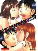 【全1-3セット】100万回キスしたい!(バンブーコミックス COLORFULセレクト)
