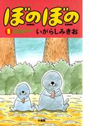 【1-5セット】ぼのぼの(バンブーコミックス 4コマセレクション)