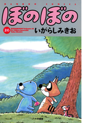 【26-30セット】ぼのぼの(バンブーコミックス 4コマセレクション)