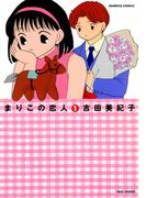 【全1-2セット】まりこの恋人(バンブーコミックス 4コマセレクション)
