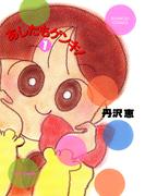 【全1-5セット】あしたもゲンキ!(バンブーコミックス 4コマセレクション)