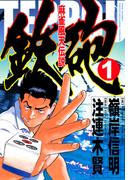 【全1-4セット】麻雀風天伝説 鉄砲(近代麻雀コミックス)
