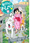 【6-10セット】動物のおしゃべり(バンブーコミックス 4コマセレクション)