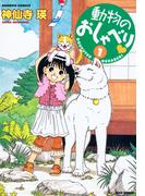 【全1-16セット】動物のおしゃべり(バンブーコミックス 4コマセレクション)