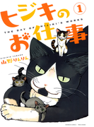 【全1-3セット】ヒジキのお仕事(バンブーコミックス 4コマセレクション)