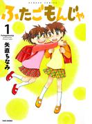 【全1-2セット】ふたごもんじゃ(バンブーコミックス 4コマセレクション)