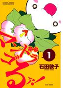 【全1-2セット】マンドラゴるァ!(バンブーコミックス 4コマセレクション)