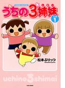 【全1-4セット】うちの3姉妹(バンブーコミックス すくパラセレクション)