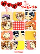 【1-5セット】わくわくワーキング(バンブーコミックス 4コマセレクション)