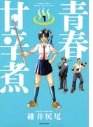 【全1-4セット】青春甘辛煮(バンブーコミックス MOMOセレクション)