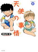 【1-5セット】天使の事情(バンブーコミックス 4コマセレクション)