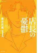【全1-3セット】店長の憂鬱(バンブーコミックス 4コマセレクション)