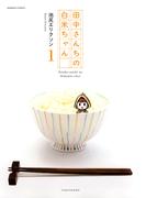 【全1-2セット】田中さんちの白米ちゃん(バンブーコミックス 4コマセレクション)