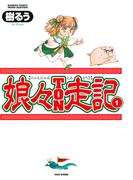 【全1-3セット】娘々TON走記(バンブーコミックス 4コマセレクション)