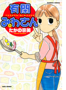 【1-5セット】有閑みわさん(バンブーコミックス 4コマセレクション)