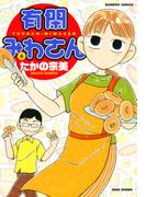 【6-10セット】有閑みわさん(バンブーコミックス 4コマセレクション)