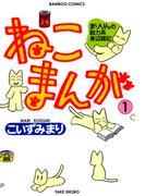 【1-5セット】ねこまんが(バンブーコミックス 4コマセレクション)