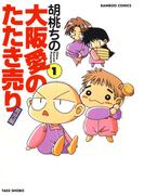 【1-5セット】大阪愛のたたき売り 育児編(バンブーコミックス 4コマセレクション)