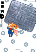 【全1-2セット】合金さんちの日常(バンブーコミックス 4コマセレクション)