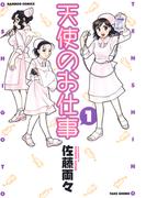 【全1-4セット】天使のお仕事(バンブーコミックス MOMOセレクション)