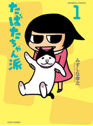 【全1-5セット】たばたちゃん派(バンブーコミックス 4コマセレクション)