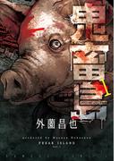 【全1-8セット】鬼畜島(バンブーコミックス)