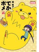 【全1-4セット】でかポメ 新装版(バンブーコミックス 4コマセレクション)